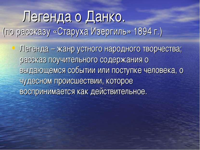 Легенда о Данко. (по рассказу «Старуха Изергиль» 1894 г.) Легенда – жанр устн...