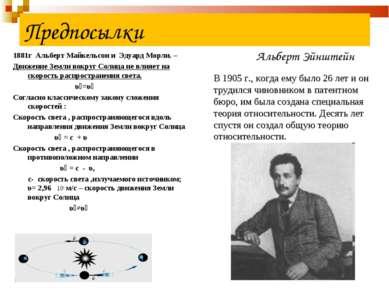 Предпосылки 1881г Альберт Майкельсон и Эдуард Морли. – Движение Земли вокруг ...