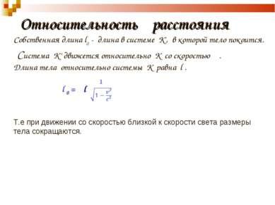 Относительность расстояния Собственная длина l0 - длина в системе К', в котор...