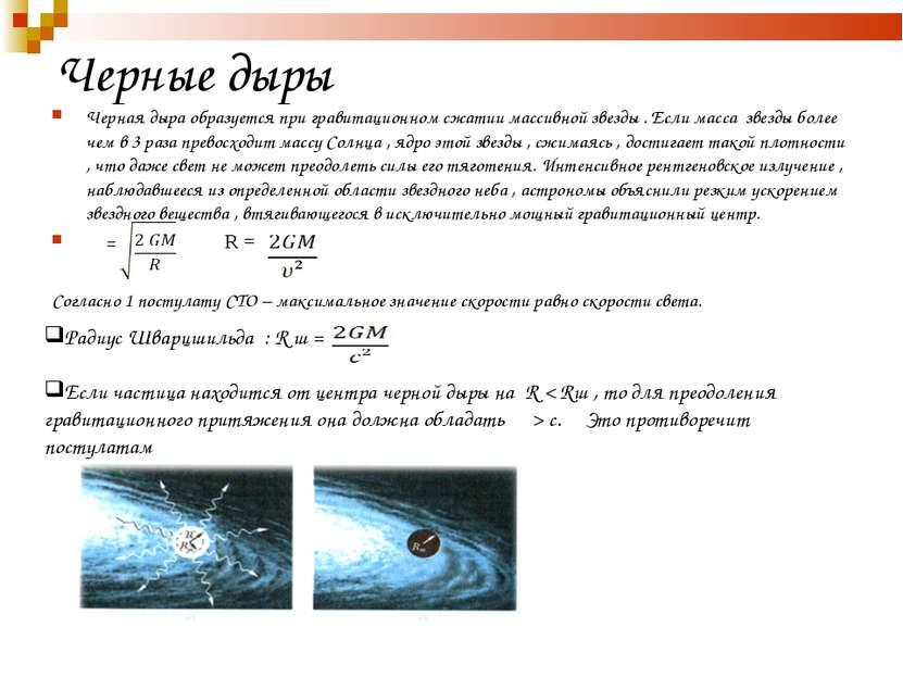 Черные дыры Черная дыра образуется при гравитационном сжатии массивной звезды...