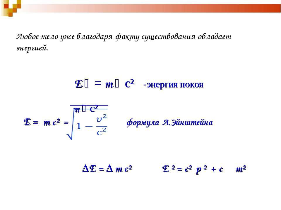 Любое тело уже благодаря факту существования обладает энергией. Е ﻩ = m ﻩ c² ...