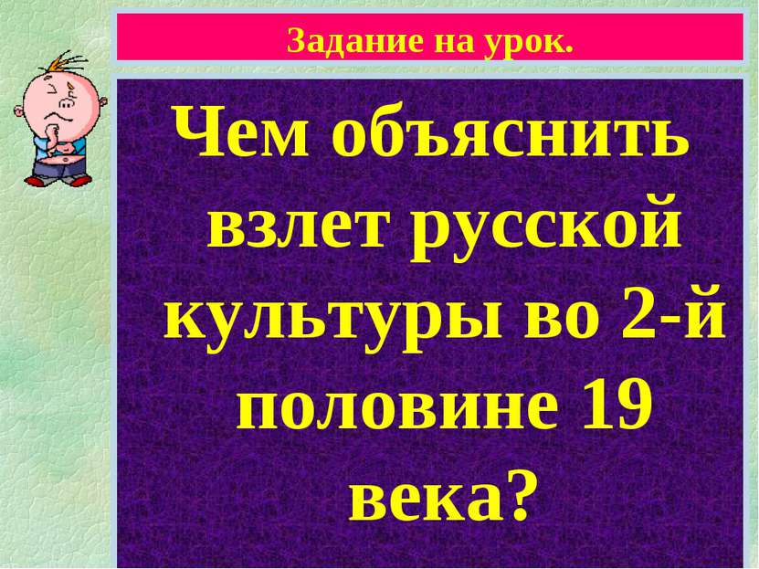Задание на урок. Чем объяснить взлет русской культуры во 2-й половине 19 века?