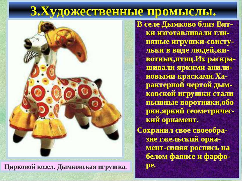 В селе Дымково близ Вят-ки изготавливали гли-няные игрушки-свисту-льки в виде...