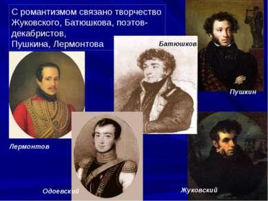 С романтизмом связано творчество Жуковского, Батюшкова, поэтов-декабристов, П...