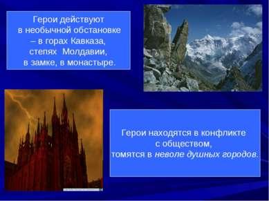 Герои действуют в необычной обстановке – в горах Кавказа, степях Молдавии, в ...