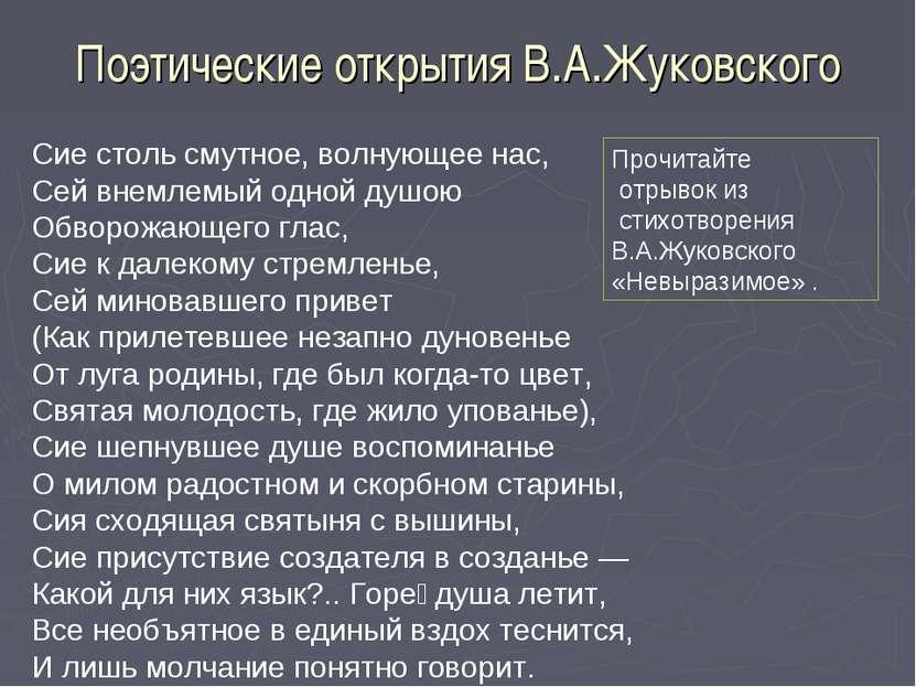 Поэтические открытия В.А.Жуковского Прочитайте отрывок из стихотворения В.А.Ж...
