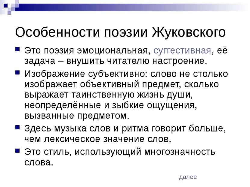 Особенности поэзии Жуковского Это поэзия эмоциональная, суггестивная, её зада...