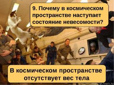 9. Почему в космическом пространстве наступает состояние невесомости? В косми...