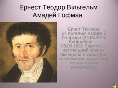 Ернест Теодор Вільгельм Амадей Гофман Ернст Те одор Ві льгельм Амаде й Го фма...