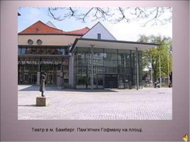 Театр в м. Бамберг. Пам'ятник Гофману на площі.