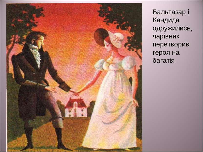 Бальтазар і Кандида одружились, чарівник перетворив героя на багатія