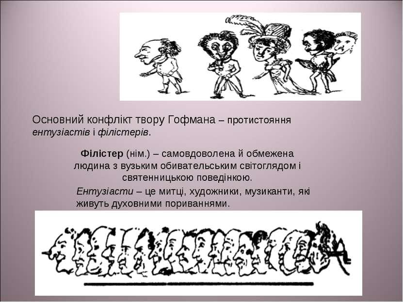 Філістер (нім.) – самовдоволена й обмежена людина з вузьким обивательським св...