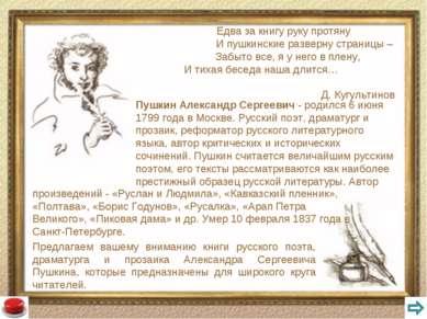 Слайд 2 Едва за книгу руку протяну И пушкинские разверну страницы – Забыто вс...