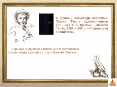 Слайд 14 4. Пушкин, Александр Сергеевич. Поэзия [Текст]: художественная лит -...