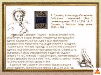 Слайд 16 6. Пушкин, Александр Сергеевич. Собрание сочинений [Текст]: стихотво...