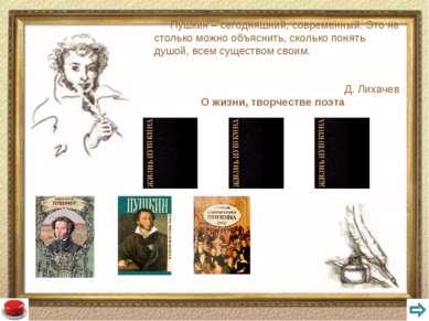 Слайд 7 Пушкин – сегодняшний, современный. Это не столько можно объяснить, ск...