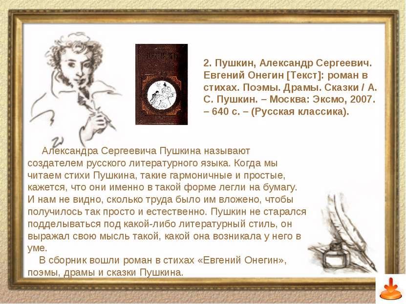 Слайд 12 2. Пушкин, Александр Сергеевич. Евгений Онегин [Текст]: роман в стих...