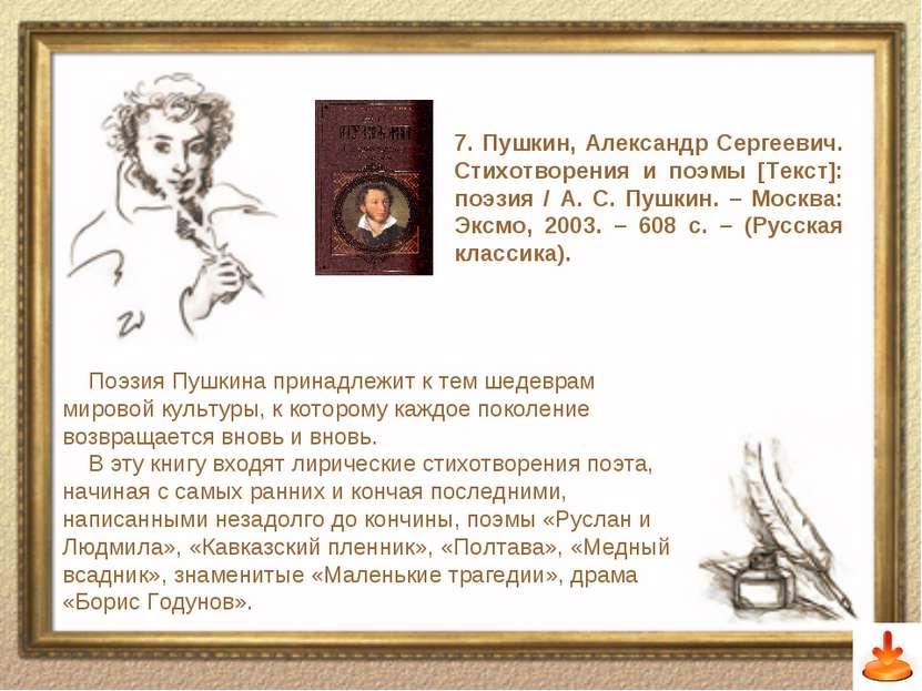 Слайд 17 7. Пушкин, Александр Сергеевич. Стихотворения и поэмы [Текст]: поэзи...