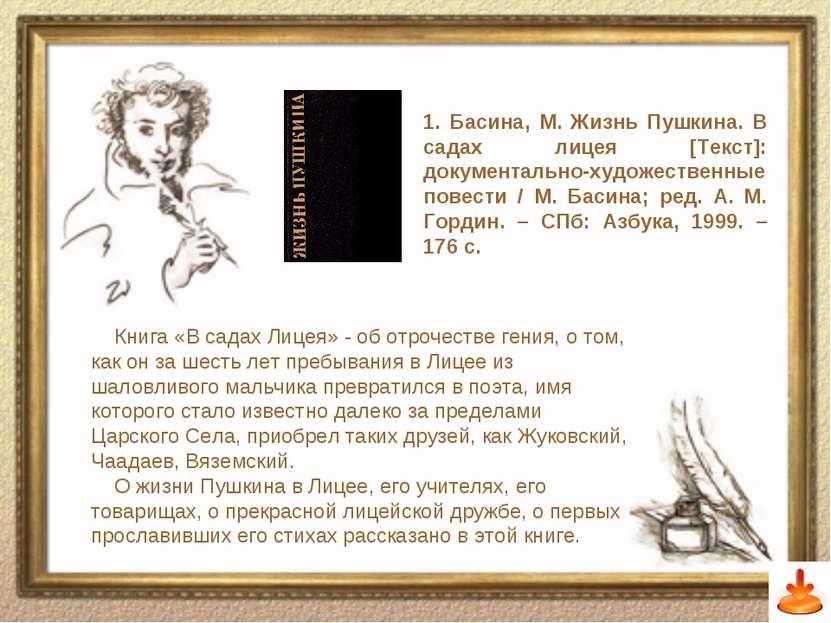 Слайд 4 1. Басина, М. Жизнь Пушкина. В садах лицея [Текст]: документально-худ...