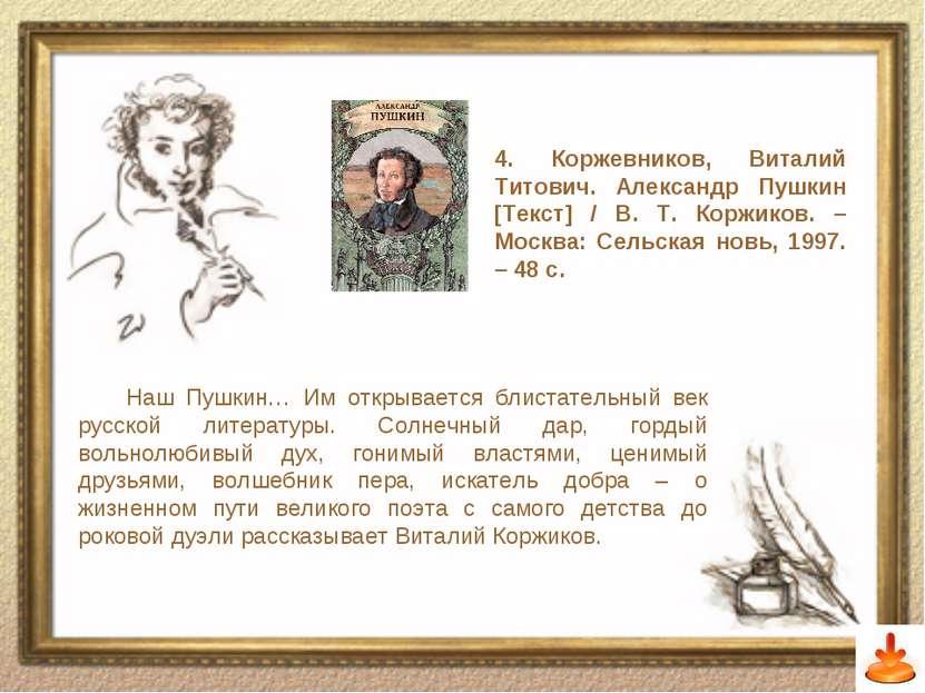 Слайд 8 4. Коржевников, Виталий Титович. Александр Пушкин [Текст] / В. Т. Кор...
