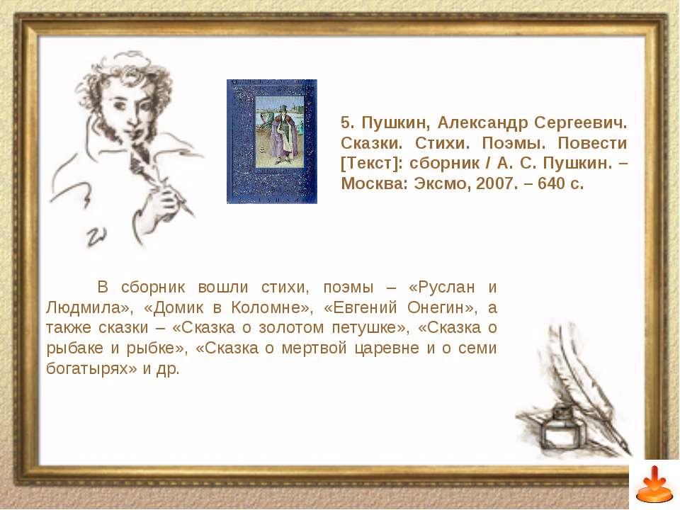 Слайд 15 5. Пушкин, Александр Сергеевич. Сказки. Стихи. Поэмы. Повести [Текст...