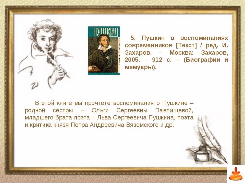 Слайд 9 5. Пушкин в воспоминаниях современников [Текст] / ред. И. Захаров. – ...
