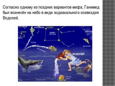 Согласно одному из поздних вариантов мифа, Ганимед был вознесён на небо в вид...