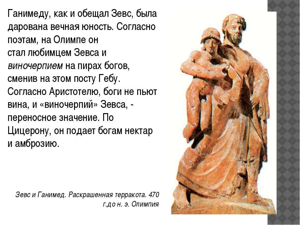 Ганимеду, как и обещал Зевс, была дарована вечная юность. Согласно поэтам, на...