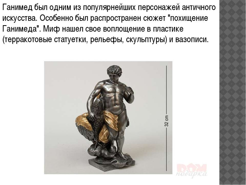 Ганимед был одним из популярнейших персонажей античного искусства. Особенно б...