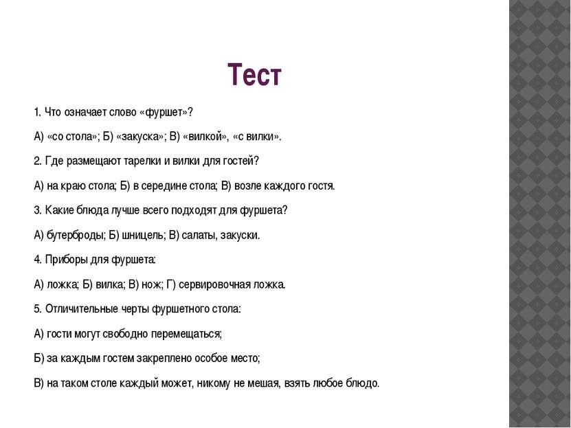 Тест 1. Что означает слово «фуршет»? А) «со стола»; Б) «закуска»; В) «вилкой»...
