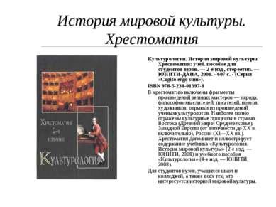 История мировой культуры. Хрестоматия Культурология. История мировой культуры...