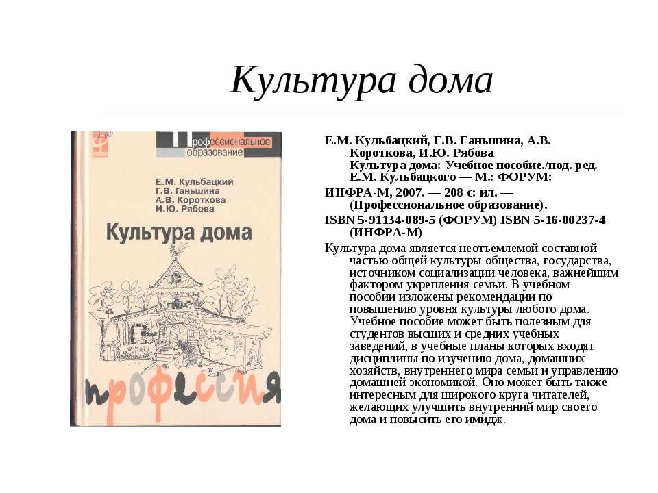 Культура дома Е.М. Кульбацкий, Г.В. Ганьшина, А.В. Короткова, И.Ю. Рябова Кул...