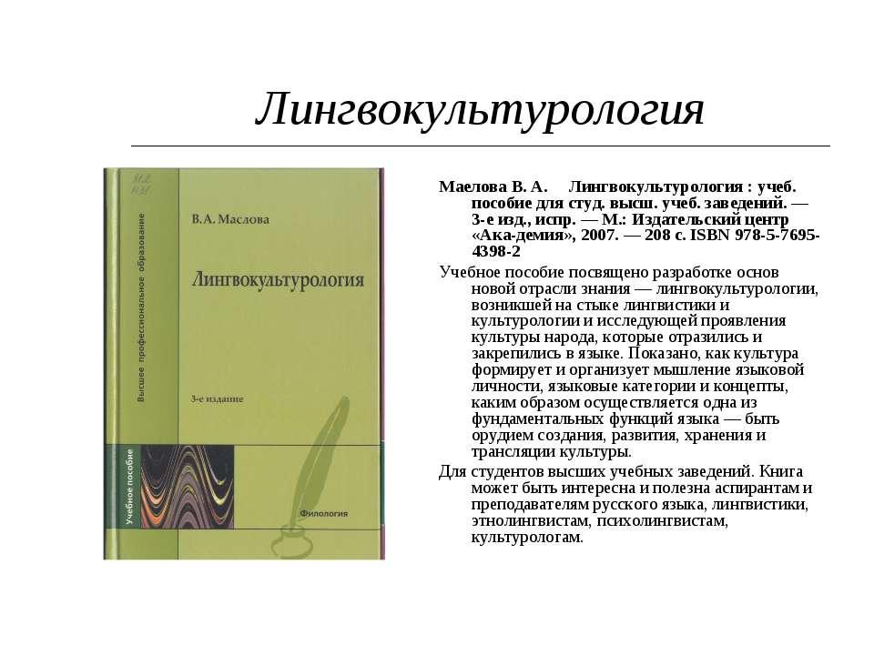 Лингвокультурология Маелова В. А. Лингвокультурология : учеб. пособие для сту...