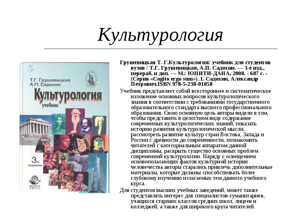 Культурология Грушевицкая Т. Г.Культурология: учебник для студентов вузов / Т...