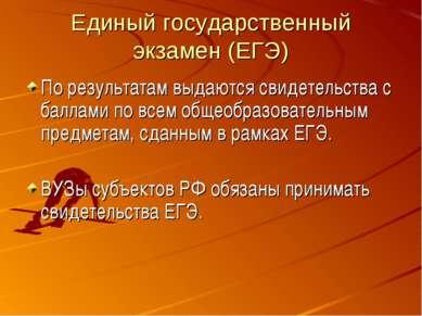 Единый государственный экзамен (ЕГЭ) По результатам выдаются свидетельства с ...