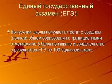 Единый государственный экзамен (ЕГЭ) Выпускник школы получает аттестат о сред...
