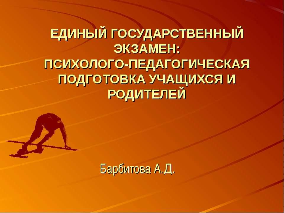 ЕДИНЫЙ ГОСУДАРСТВЕННЫЙ ЭКЗАМЕН: ПСИХОЛОГО-ПЕДАГОГИЧЕСКАЯ ПОДГОТОВКА УЧАЩИХСЯ ...