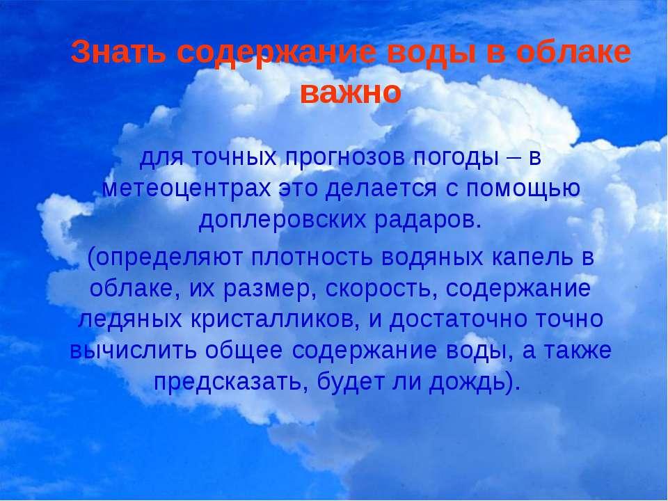 Знать содержание воды в облаке важно для точных прогнозов погоды – в метеоцен...