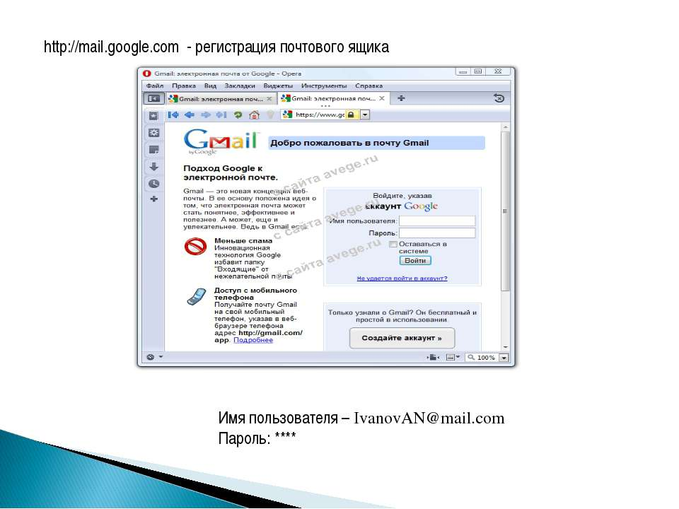 http://mail.google.com - регистрация почтового ящика Имя пользователя – Ivano...