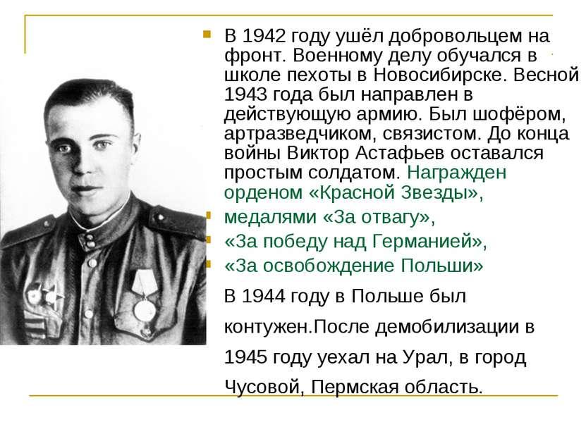 В 1942 году ушёл добровольцем на фронт. Военному делу обучался в школе пехоты...
