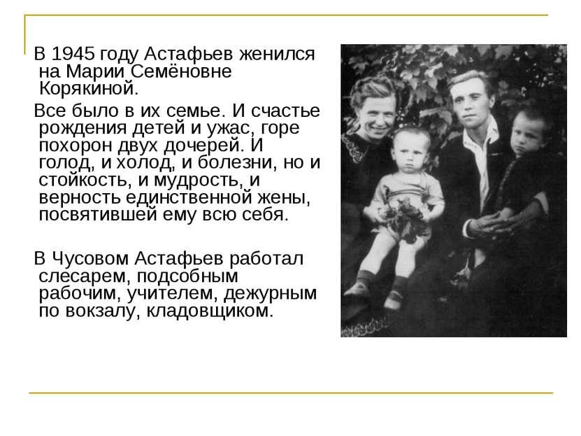 В 1945 году Астафьев женился на Марии Семёновне Корякиной. Все было в их семь...