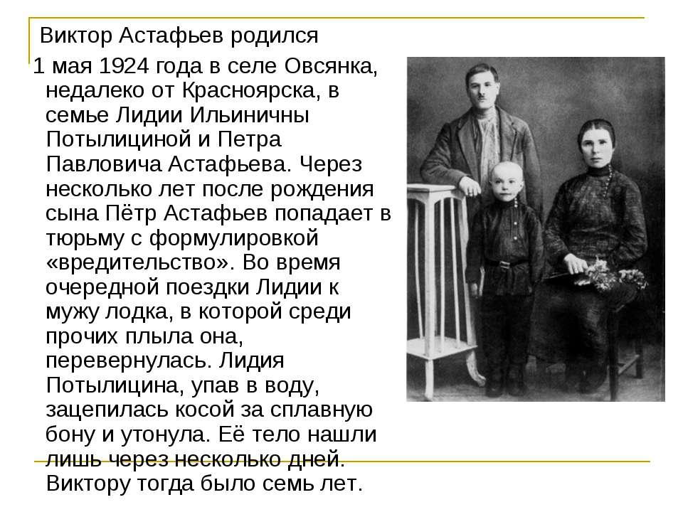 Виктор Астафьев родился 1 мая 1924 года в селе Овсянка, недалеко от Красноярс...