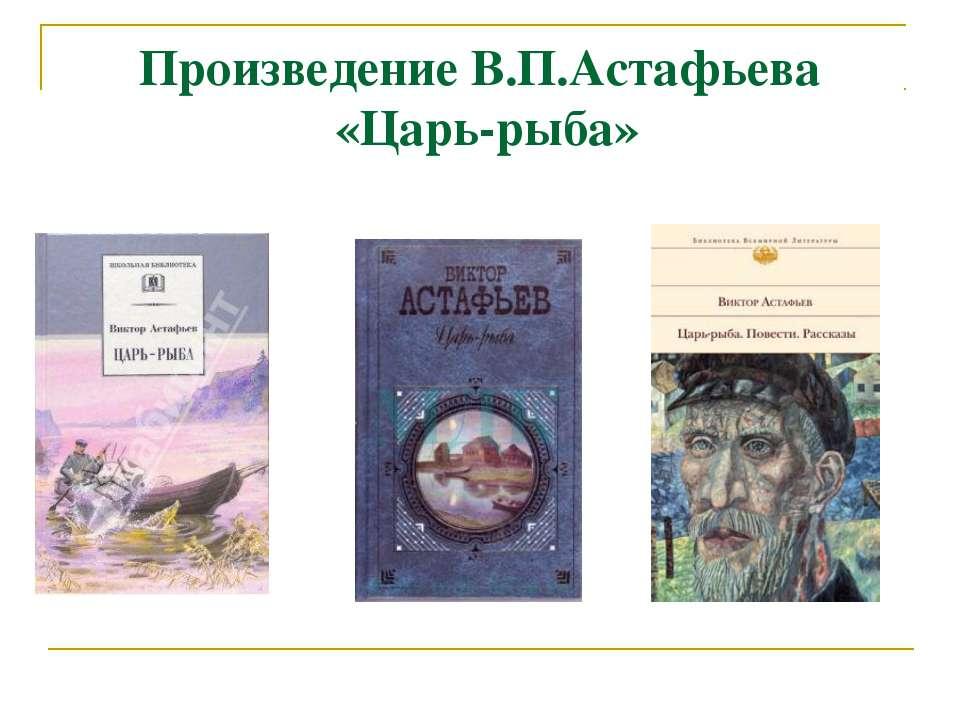 Произведение В.П.Астафьева «Царь-рыба»