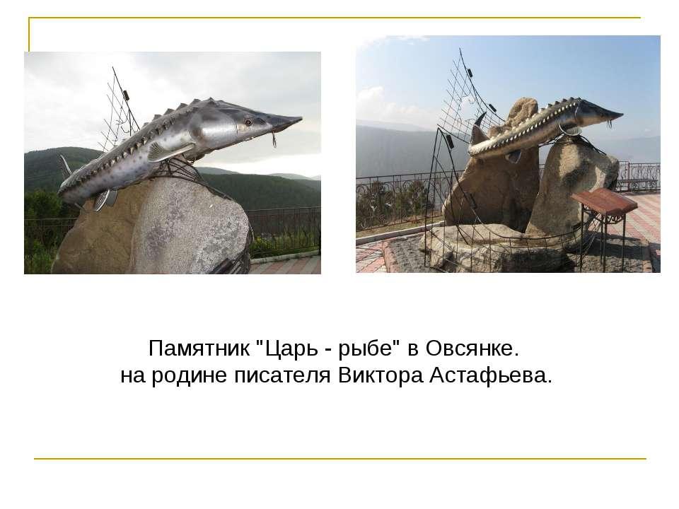 """Памятник """"Царь - рыбе"""" в Овсянке. на родине писателя Виктора Астафьева."""