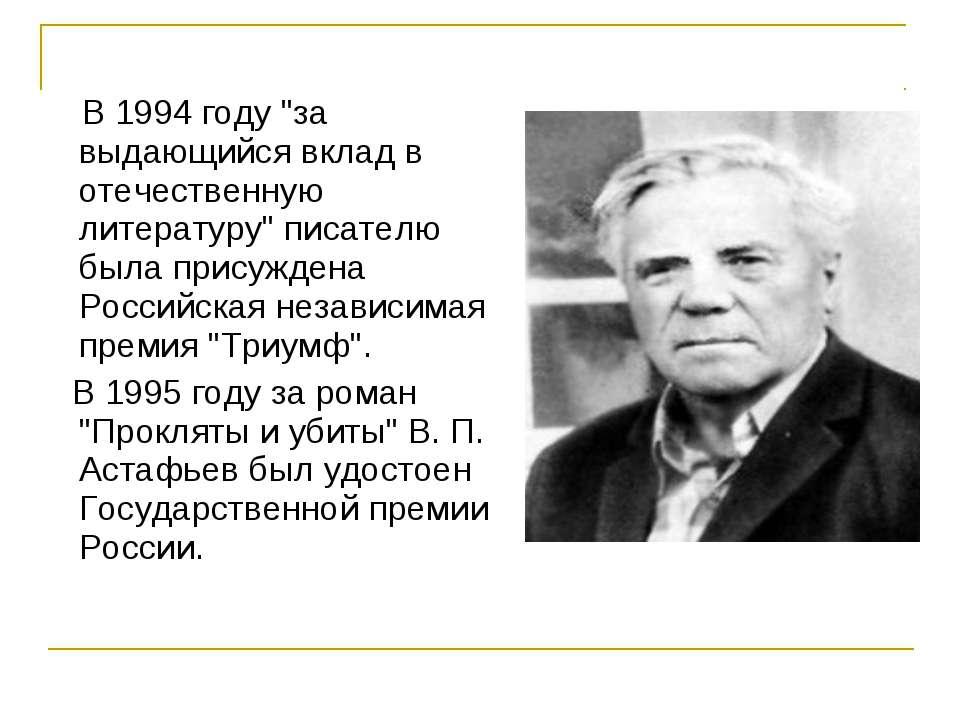"""В 1994 году """"за выдающийся вклад в отечественную литературу"""" писателю была пр..."""