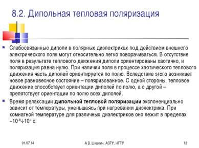 * А.В. Шишкин, АЭТУ, НГТУ * 8.2. Дипольная тепловая поляризация Слабосвязанны...