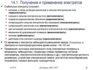 * А.В. Шишкин, АЭТУ, НГТУ * 14.1. Получение и применение электретов Стабильны...