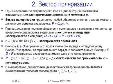 * А.В. Шишкин, АЭТУ, НГТУ * 2. Вектор поляризации При наложении электрическог...