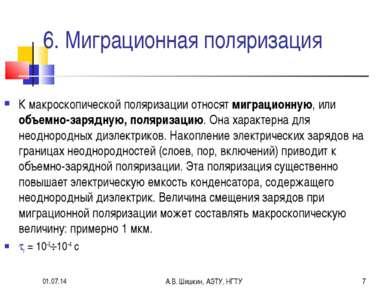 * А.В. Шишкин, АЭТУ, НГТУ * 6. Миграционная поляризация К макроскопической по...