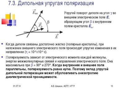 * А.В. Шишкин, АЭТУ, НГТУ * 7.3. Дипольная упругая поляризация Когда диполи с...